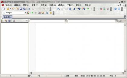 Cfree - 软件截图