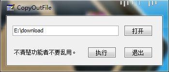 CopyOutFile - 软件截图