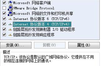 windows7 - 本地连接选项
