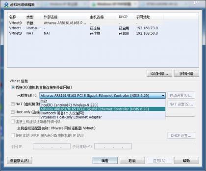 VMware - 更改网卡设置