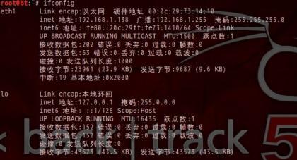 ifconfig - 查看IP地址变化