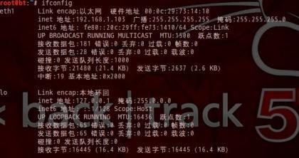 ifconfig - 比对IP地址变化