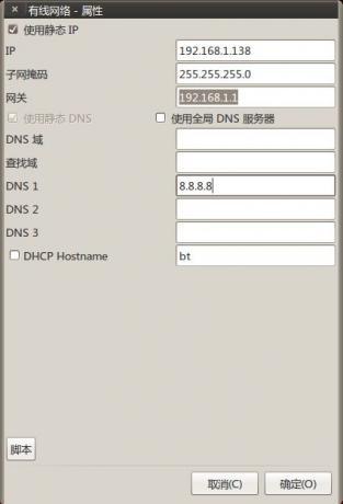 Wicd Network Manager - 图形化手动分配IP地址