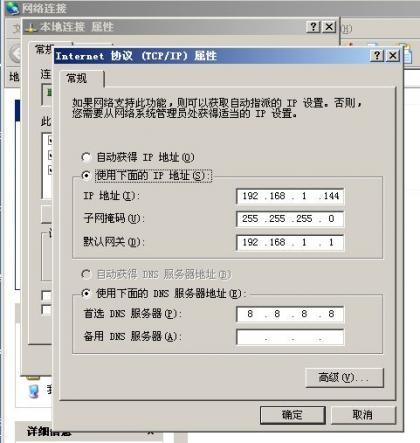windowsXP - 手动分配IP地址