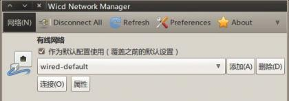 Wicd Network Manager - 操作方法