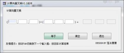 计算向量叉乘 - 软件截图