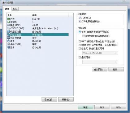 VMware - 选择桥接上网
