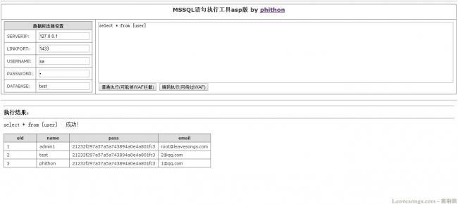 MSSQL语句执行工具asp版