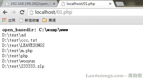 PHP绕过open_basedir列目录的研究4269.png