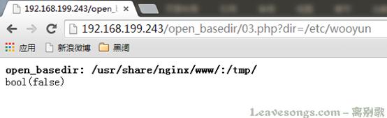 PHP绕过open_basedir列目录的研究6373.png
