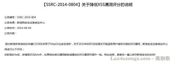 新浪vgirl flash XSS导致微博蠕虫2116.png
