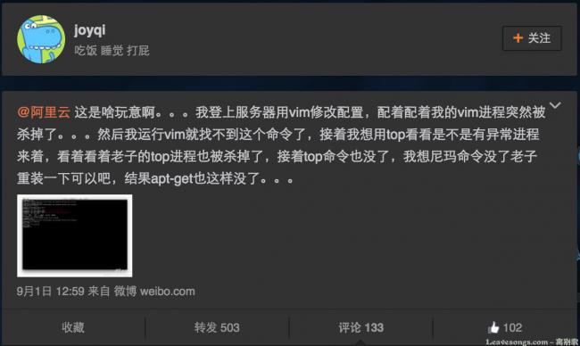 _阿里云_这是啥玩意啊。。。我登上服务器用____来自joyqi_-_微博.png