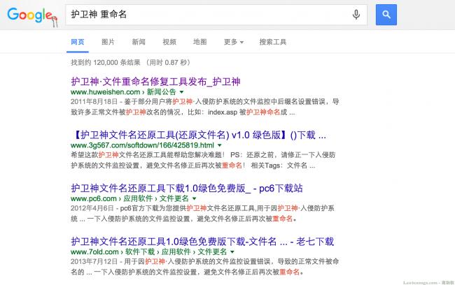 护卫神_重命名_-_Google_搜索.png